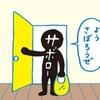 忍び寄るサボローの恐怖と真夜中の大運動会!!