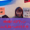 【第1回開催】地味ハロウィンin大阪への行き方【参加レポ】