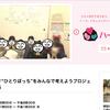ぼっち部 テレビデビュー!
