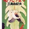 三島由紀夫の考える「命」とは?-「命売ります」