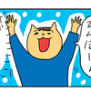 【子育て漫画】幼児のどうしたの?とワンダーランド