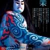 『夏祭浪花鑑』竹本義太夫300回忌@国立文楽劇場8月2日