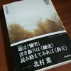 【再読感想】貫井徳郎のデビュー作「慟哭」