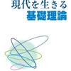 雑誌『経済』最新号に関西勤労者教育協会編『現代を生きる基礎理論』の紹介が掲載されました。