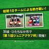 【ソフテニ・タイムズ】茨城・ひたちなか市で「第1回 ジュニアクラブ杯」開催!
