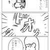いきなりの追突事故!