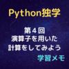 【Python独学】第4回 演算子を用いた数値計算をしてみよう【プログラミング】