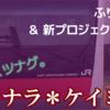 「サヨナラ*ケイヨウ」ふりかえり & 新プロジェクト