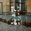 【行ってみる】サウナー道 Vo4-鴬谷・萩の湯〜スパと銭湯どちらがいいのか-