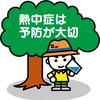 熱中症から子供を守る!王道の予防方法3選!!