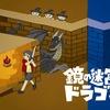 鏡の迷宮のドラゴン:ぽぴぽぽゲームズ|ループする迷宮、迫り来るドラゴン。ちょっぴり懐かしさも感じるような、じわりとした興奮を味わえっ!
