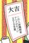 スクショタ~イム(CV:千葉繁または竹達彩奈)