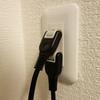電源タップ使いすぎ問題