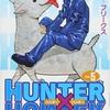 【HUNTER×HUNTER】《5巻》ゴンキルクラレオの友情が試される…!ベストワードレビュー!
