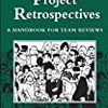 いまさら「Project Retrospectives: A Handbook for Team Reviews」を読む
