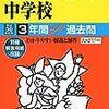 都内女子校文化祭情報!明日明後日は文京学院大学女子/神田女学園/麹町学園/和洋九段女子/トキワ松学園の文化祭が開催されるそうです!