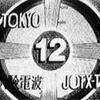 開局【東京12チャンネルの話はまだつづく】