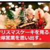 ホテルのクリスマスケーキを見ると、自爆営業を思い出す。