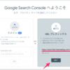 はてなブログでGoogleサーチコンソールを使う方法!