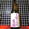 待望となる今季の新酒がナイトオウルへ☆『岡崎酒造 信州亀齢 しぼりたて生酒』
