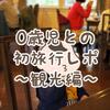 0歳児との初旅行!日光・鬼怒川観光&ディズニーランド編【生後10ヶ月】