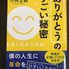 最近読んだ本  『ありがとうのすごい秘密』