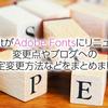 Adobe FontsはWebフォント商用利用制限なしでTypekitから大幅リニューアル!変更点やはてなブログへの設定変更方法などをまとめました