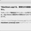 マークダウンアプリ macdownをインストールしてみた
