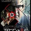 「アイヒマンを追え!ナチスがもっとも畏れた男」< ネタバレ あらすじ >過去と向き合え!戦犯を突き止める検事の執念!