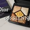 【Dior】夏コレサンク 696 Sienna【ワイルドアース】