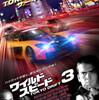 『ワイルドスピードX3 TOKYO DRIFT』映画レビュー