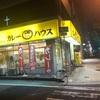 大阪カレーの老舗!カレーハウスT&A南森町店の久しぶり訪問