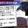 米海兵隊の戦闘機部隊、手放しの操縦や飛行中読書の自撮りなどの規則違反が発覚 ~ 3年前の嘉手納沖事故を隠蔽していた米軍