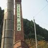 長崎旅行記 3日目 焼き物の町 波佐見町へ!