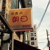 【ビフカツ】平日限定 神戸で一番有名なビフカツ。洋食の朝日