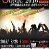 『Shimamura Sonic 2016』開催決定!~この夏はライブハウスに遊びに行こう!!~