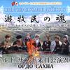 【イベント情報】日本・キルギス外交25周年「キルギス遊牧民の魂」イベント開催