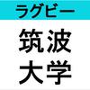 【ラグビー】筑波大学グラウンドへのアクセス