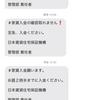 詐欺保証会社 日本賃貸住宅保証機構