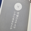 【書籍解説②】現役商社マンが語る!!「鎌倉シャツ 魂のものづくり~第6章~」