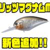 【O.S.P】レギュラーサイズの使用感でデカバスを誘えるマグナムクランク「ブリッツマグナムMR」に新色追加!
