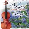 明日より開催♪【バイオリン試奏会】のご案内