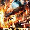 「 エアポート 2014 」< ネタバレ あらすじ >火山地帯に突入してしまった旅客機・パイロットが死亡し絶体絶命のピンチ(この映画間違いなくコントです)