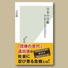 #吉川徹「日本の分断 切り離される非大卒若者」
