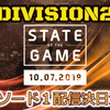 「PS4 DIVISION2」エピソード1配信日決定!