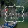 【おそとのええとこ】一歩踏み出す勇気を(3)【奈良-十津川村/川舟観光かわせみ】