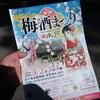 水戸 梅酒祭り2018