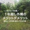 【外構工事vol.3】外構工事が1年越しになったメリットデメリット