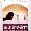 「ファーストラヴ」島本理生(文藝春秋) 1600円+税
