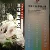 大唐西市芸術品センター(その3:玉器展)